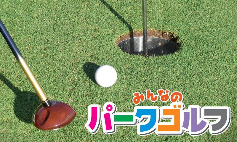 みんなのパークゴルフ