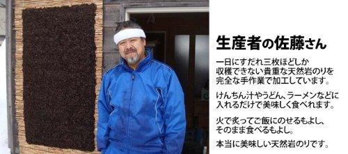 岩のりの生産者 佐藤さん